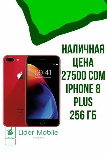 айфон 6 16 гб цена бу in Кыргызстан | APPLE IPHONE: IPhone 8 Plus | 256 ГБ | Красный Б/У | Отпечаток пальца