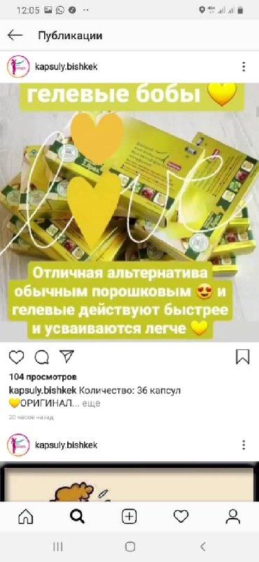 гель капсулы в Кыргызстан: Капсулы для похудения Волшебные бобы, гелевые, мягкая капсула, пьётся