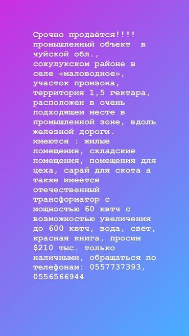 железная качеля в Кыргызстан: Срочно продаётся!!!! промышленный объект в чуйской обл., сокулукском