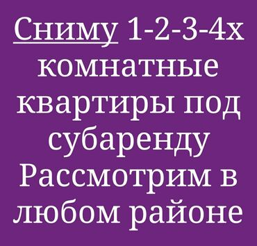 анатомия сельскохозяйственных животных в Кыргызстан: Сниму 1-2-3-4х комнатные квартиры в центре или в южных