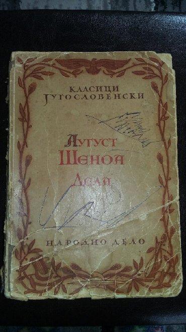 Stara kompletna knjiga