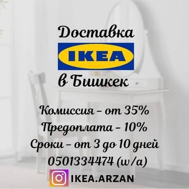 produkcii ikea в Кыргызстан: IKEA