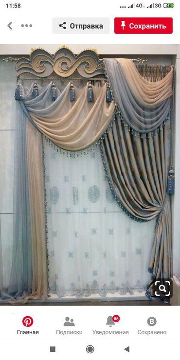 Пошив и ремонт одежды - Кыргызстан: Пошив штор любой сложности. Выезд дизайнера(безплатный)-замеры,повес