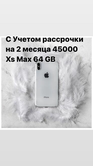 Б/У Iphone X Plus 64 ГБ Белый