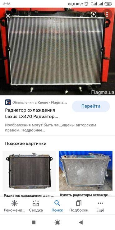 лексус 470 бишкек in Кыргызстан   ШИНЫ И ДИСКИ: Радиатор на Лексус 470