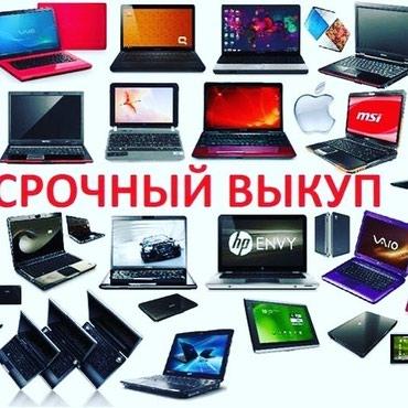 Срочный Выкуп Ноутбуков в любом в Бишкек