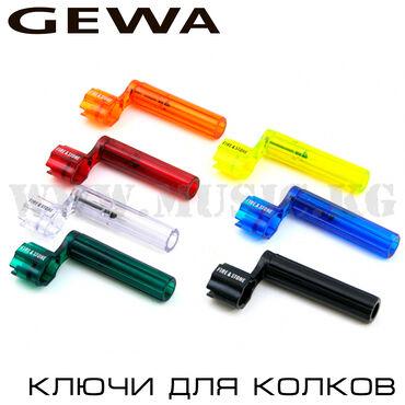Разноцветные ключи для колков. Подходят для колков классической