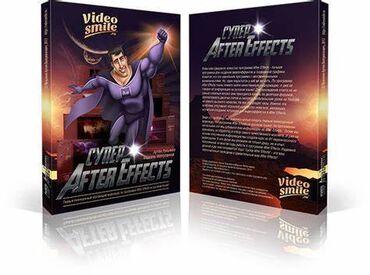 диски аполлоны в Кыргызстан: Продаю видеокурс «Супер After Effects» + бонусом (Выражения и Mocha в