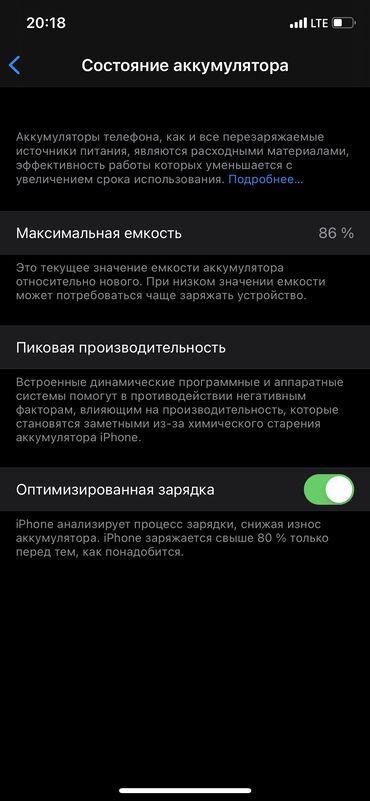 редми нот 11 про цена в бишкеке в Кыргызстан: IPhone 11 | 256 ГБ | Черный Б/У
