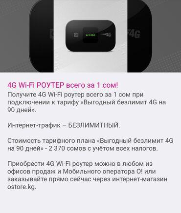 Модемы и сетевое оборудование - Кыргызстан: Wi-fi router, вай фай роутер О!