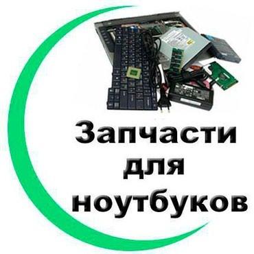 notbuklar - Azərbaycan: Adapterler notbuklar ucun yeni cemi 20azn baslayan qiymetlerle whatsap
