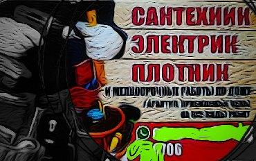 Андрей -Сантехник, электрик плотник, и мелкосрочные работы по дому