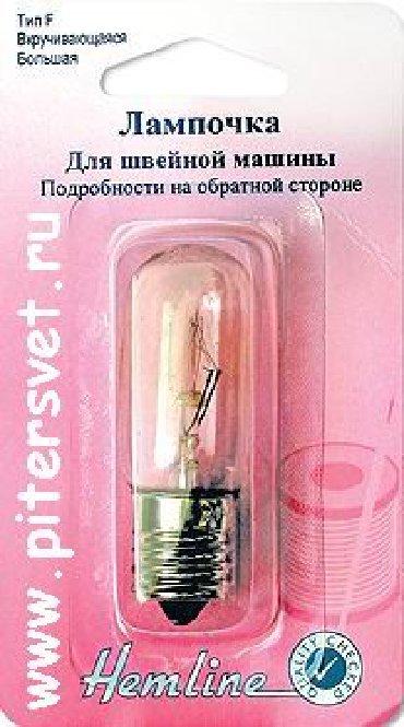 кофемашина рожкового типа в Кыргызстан: Лампочка для швейной машины hemline тип f винтовая, длинная