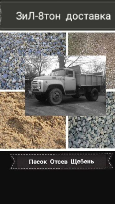 Зил По городу | Борт 7 т | Доставка угля, песка, щебня, чернозема