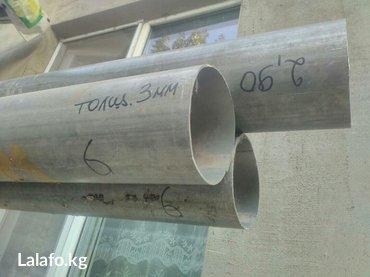 Алюм. труба d-128. толщ. стенки-3мм(1шт-2,90м)
