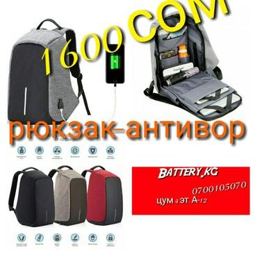Рюкзак -антивор.цум 4эт а-12. в Бишкек