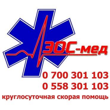 Круглосуточная платная скорая помощь  в Бишкек