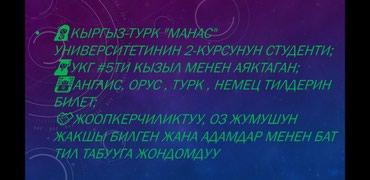 Репетитор!! Уйго барып балдарыныздын в Бишкек