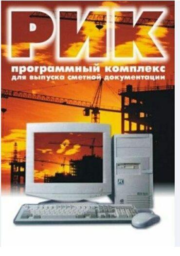 дубликатор дисков в Кыргызстан: Продаю сметную программу РИК ключ доступа и установочный диск плюс