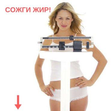 Стоит вес? Жиросжигатель в помощь! в Бишкек