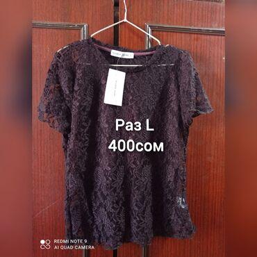 Личные вещи - Кунтуу: Рубашки и блузы