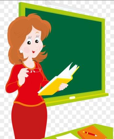 Учитель начальных классов. На 1 уч год! для нашего замечательного 2кла