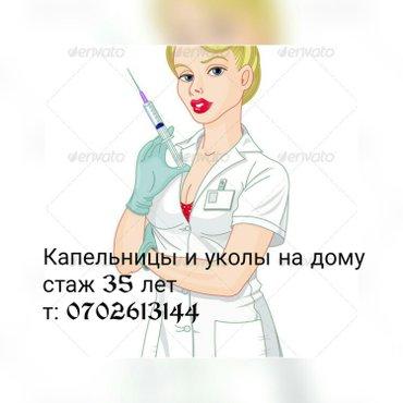 Капельницы и уколы на дому стаж 35 лет т: 0702613144 в Бишкек