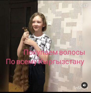 Покупаем славянские волосы очень дорого!!!!!!!!!!!! Дороже всех!!!!!!