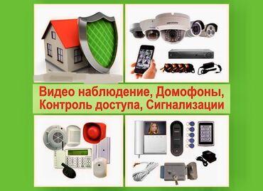 Системы видеонаблюдения, Домофоны, Охраннопожарные сигнализации | Офисы, Квартиры, Дома | Установка, Демонтаж, Настройка