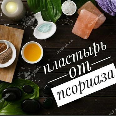 🌱Пластырь «Нежная кожа»предназначен для лечения псориатических боляче в Бишкек