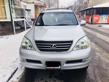 срочно продаю лексус gx470 2005 года в идеальном состоянии вложений не в Бишкек