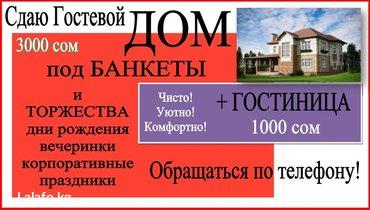 Сдаю гостевой дом под банкеты + в Бишкек