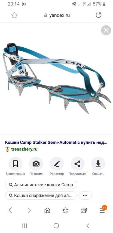 tissot pr100 automatic в Кыргызстан: Продаю альпинисткие кошки CAMP Stalker Semi Automatic с антиподлипом