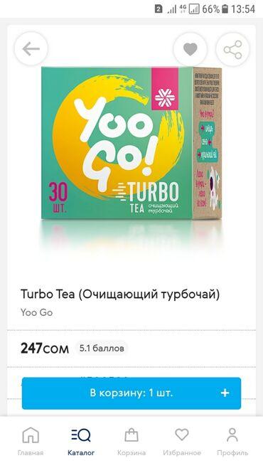 Турбо Чай очищающий. 247 с