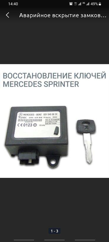 10018 объявлений: Изготовление ключей мерседес Спринтер Чип ключ мерседес Спринтер