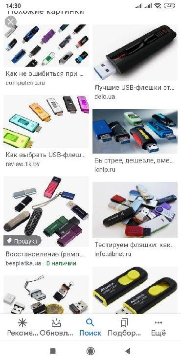 карты памяти для видеорегистратора в Кыргызстан: USB флешка 2 терабайт
