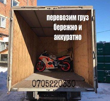 перевозка мебели, сборка/разборка;  в Бишкек