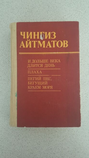 Книга Чингиз Айтматов И дольше века длится день, Плаха, Пегий пес