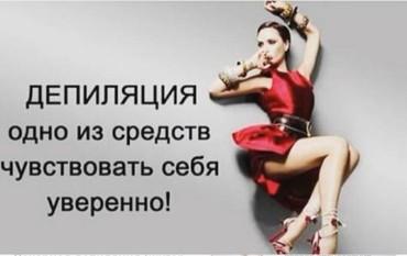 Сертифицированный мастер Депиляции  в Бишкек