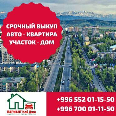 Алам - Кыргызстан: Срочный выкуп, скупка, срочно куплю :1комнатные,2х комнатные, 3х