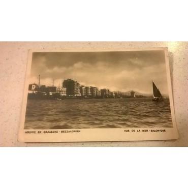 1 Καρτ Ποστάλ - Θεσσαλονίκη - Άποψις εκ θαλάσσης - Vue de la mer -