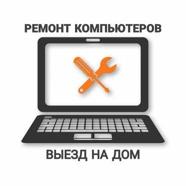 Флагманский смартфон lenovo - Кыргызстан: Ремонт | Ноутбуки, компьютеры | С гарантией, С выездом на дом