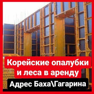 стойки для тельфера в Кыргызстан: Аренда | Строительные леса, Опалубки