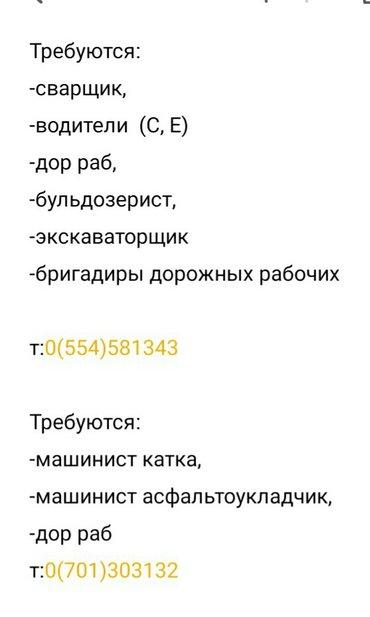 требуются :  -сварщик -водители (в,с) -дор раб -бульдозерист -бригадир в Бишкек