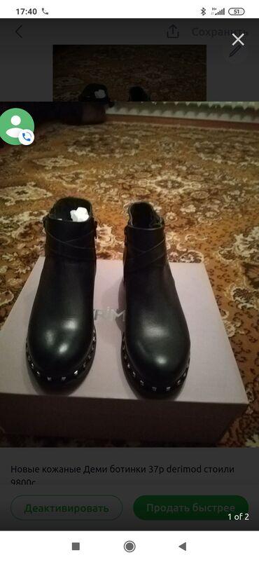 Личные вещи - Сокулук: Новые кожанные ботинки Derimod размер 37, цена окончательная, стоили