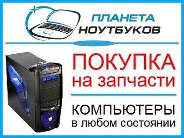 Куплю комплектующие для компьютера.по в Бишкек