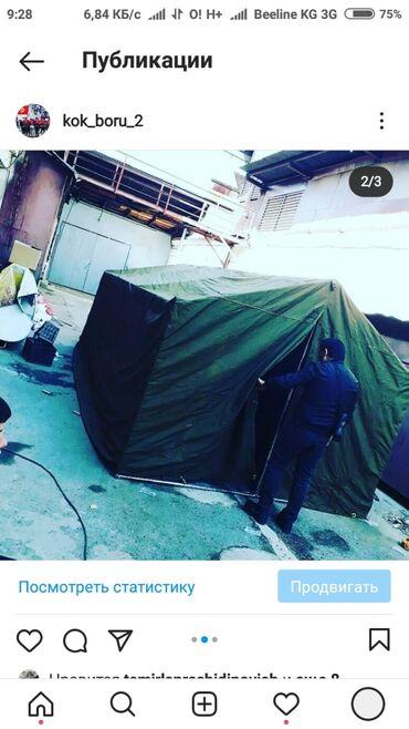 Спорт и хобби - Кара-Суу: Жайлоого чатыр. Брезентовая палатка имеется все размеры 3×3 3×4 3×5