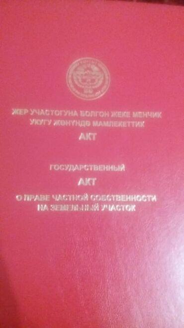 Земельные участки - Беловодское: Продам 12 соток Для сельского хозяйства