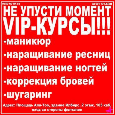 """Учебный центр """" agate style """" обучает по следующей программе Ногтевой in Бишкек"""