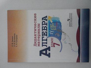 Продаю книгу по алгебре с дидактическими материалами 7 класс. в Бишкек